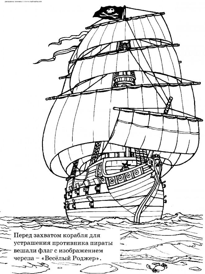 Coloriage Grand Bateau Pirate Dessin Gratuit À Imprimer destiné Dessin De Bateau En Couleur