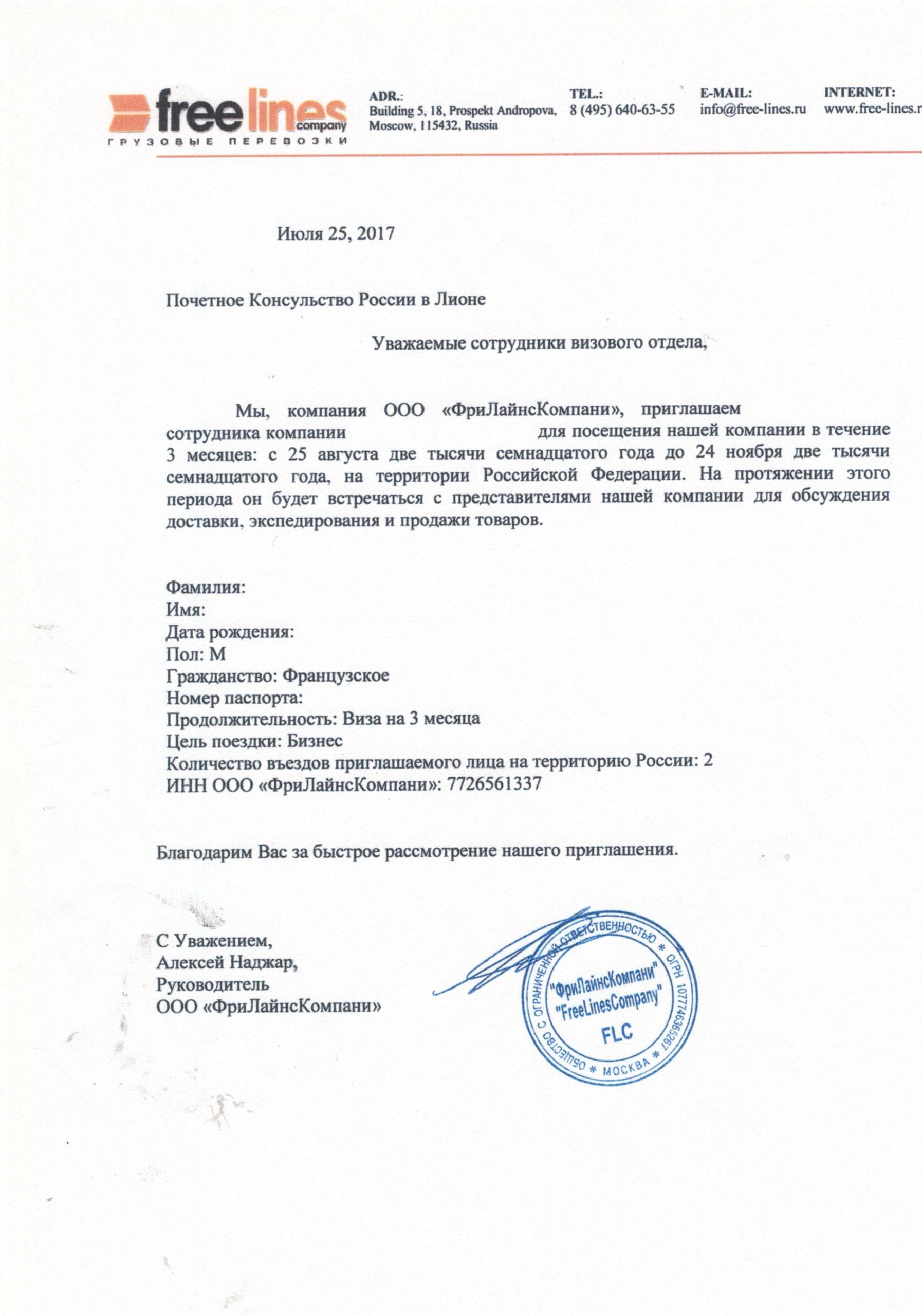 Exemple Lettre D'Invitation Pour Visa France   D'Invitation tout Lettre Invitation Visa Russie