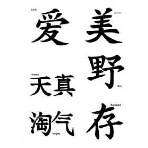 Tatouages Temporaires Kanji : Tatouage Lettre Chinoise destiné Lettre Chinoise Alphabet
