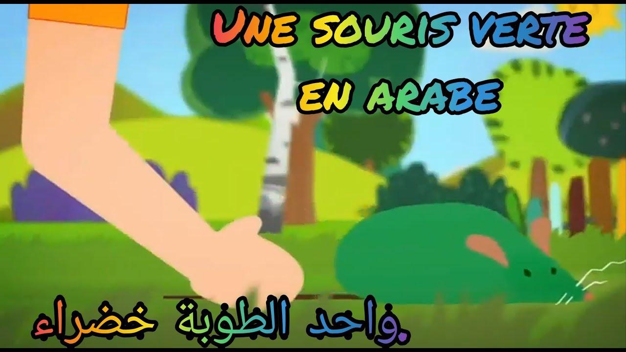 Une Souris Verte Comptine Rime أنشودة واحد الطوبة خضراء intérieur Video Une Souris Verte